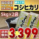 【平成27年】福島県産 白米 コシヒカリ 10kg(5kg×2)【あす楽_土曜営業】【送料無料】【エントリーでポイント5倍】