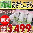 !新米時期限定販売!茨城県産 白米 あきたこまち 10kg(5kg×2) 28年産【送料無料】【通常発送】