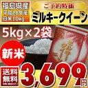 【平成28年】福島県産 白米 ミルキークイーン 10kg(5kg×2)【新米予約】【送料無料】【9月30日まで限定特価】