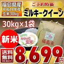 【平成28年】福島県産 調整済玄米 ミルキークイーン 30kg 【新米予約】【送料無料】【9月30日までの限定特価】