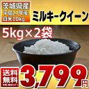 【平成27年】茨城県産 白米 ミルキークイーン 10kg(5kg×2)【送料無料】【通常発送】