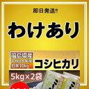 【わけあり】【10/22精米】福島県産 白米 コシヒカリ 10kg(5kg×2) 28年産 【送料無料】【期日指定不可】【即日発送】