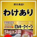 【わけあり】【10/22精米】福島県産 白米 ミルキークイーン 10kg(5kg×2) 28年産【期日指定不可】【即日発送】
