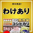 【わけあり】 【3/14精米】【BG無洗米】福島県産 白米 コシヒカリ 10kg(5kg×2) 28年産 【送料無料】【期日指定不可】【即日発送】