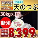 【平成28年】福島県産 キラッと玄米 天のつぶ 30kg【送料無料】【あす楽_土曜営業】【調整済玄米】