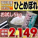 【お試し価格】28年産 福島県産 白米 ひとめぼれ 5kg(5kg×1袋)【送料無料】