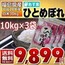 ひとめぼれ 10kg×3袋 精白米 30kg 福島県 28年産 送料無料