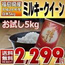 【お試し価格】28年産 福島県産 白米 ミルキークイーン 5kg(5kg×1袋)【送料無料】
