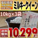 【平成28年産】福島県産 白米 ミルキークイーン 30kg(10kg×3袋)【送料無料】
