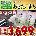 28年産 あきたこまち 白米 10kg(5kg×2) 当店オリジナル複数産地使用ブレンド米【送料無料】【通常発送】