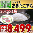 28年産 キラッと玄米 あきたこまち 30kg 当店オリジナル複数産地使用ブレンド米!【送料無料】【調整済玄米】