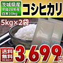 !限定新米特価!【平成28年】茨城県産 白米 コシヒカリ 10kg(5kg×2)【通常発送】【送料無料】