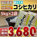 【平成28年】福島県産 白米 コシヒカリ 10kg(5kg×2)【送料無料】【あす楽_土曜営業】