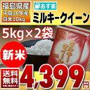 (新米) ミルキークイーン 5kg×2袋 白米 10kg 福島県 30年産 送料無料 あす楽_土曜営業