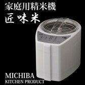 家庭用精米機 匠味米 Premium White 白 MB-RC23【山本電気】【玄米 精米 ご飯 美味】【送料無料】【YDK】
