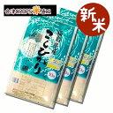 【旬食福来】【新米】 コシヒカリ 10kg×3袋 精白米 3...