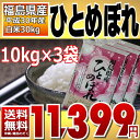 ひとめぼれ 10kg×3袋 精白米 30kg 福島県 30年産 送料無料
