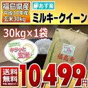 ミルキークイーン 30kg 調整済玄米キラッと玄米 福島県 ...