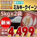 ミルキークイーン 5kg×2袋 白米 10kg 福島県 30...