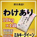 【わけあり】【訳あり限定サイズ】【10/25精米】福島県産 白米 ミルキークイーン 10kg(10kg×1) 28年産【期日指定不可】【即日発送】