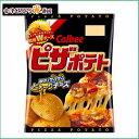 【1ケース】カルビー ピザポテト (63g×12個入り)【同梱不可】【送料無料】