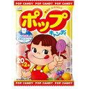 【不二家】ポップキャンディ袋  1ケース(21本×48個) 【同梱不可】【送料無料】