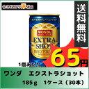 【1ケース】アサヒ ワンダ エクストラショット (185g×30本入)(缶コーヒー・糖質ゼロ)【同梱不可】【送料無料】【数量限定】