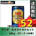 【2ケース】アサヒ ワンダ エクストラショット (185g×60本入)(缶コーヒー・糖質ゼロ)【同梱不可】【送料無料】【数量限定】