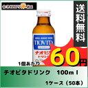 大鵬製薬 チオビタドリンク 1ケース(100ml×50本入り)【同梱不可】【送料無料】