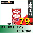 【2ケース】森永 甘酒 (190g*60本入)【同梱不可】【...