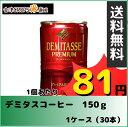 【1ケース】ダイドーブレンド デミタスコーヒー (150g×30本)【同梱不可】【送料無料】