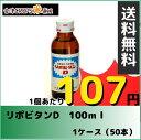 【1ケース】大正製薬 リポビタンD (100ml×50本)【同梱不可】【送料無料】