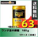 【1ケース】アサヒ ワンダ 金の微糖 (185g×30本入)(缶コーヒー・加糖)【同梱不可】【送料無料】【数量限定】