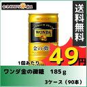 【3ケース】アサヒ ワンダ 金の微糖 (185g×90本入)(缶コーヒー・加糖)【同梱不可】【送料無料】【数量限定】