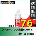 【2ケース】アサヒ ウィルキンソンタンサン (500ml×48本)(炭酸水)【同梱不可】【送料無料】