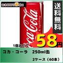 【2ケース】コカ・...