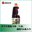 【1ケース】昆布つゆ 1.8L×6本 ハンディボトル ヤマサ醤油 【同梱不可】【送料無料】