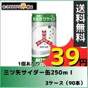 【3ケース】アサヒ 三ツ矢サイダー (250ml×90本入)【ミツヤサイダー】【同梱不可】【送料無料】