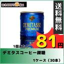 【1ケース】ダイドーブレンド デミタスコーヒー 微糖 (150g×30本)【同梱不可】【送料無料】