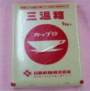 カップ印 日新製糖 三温糖 1ケース(1kg×20袋入り)【同梱不可】【送料無料】