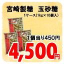 宮崎製糖謹製 玉砂糖 1ケース(1kg×10個入り)【同梱不可】