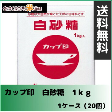 【1ケース】カップ印 日新製糖 上白糖 (1kg×20個入り)【同梱不可】【送料無料】