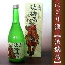 """☆送料無料☆にごり酒""""流鏑馬"""" 720ml"""