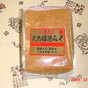 【1ケース】マルマン醸造 天然醸造みそ (1kg・袋×8個入り)【同梱不可】【送料無料】