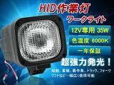 ★送料なし★最新改良型★一年保証★12V専用35W 建築機械向 ★HID作業灯 ワークライト10P08Feb15