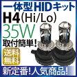 最新設計!12V 35W H4 Hi/Lo 超小型ミニ化一体型HIDキット 取り付け3分! 一体型HIDキット ミニオールインワン 05P06Aug16