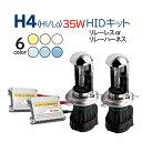 ★在庫限り限定特価★35W 薄型デジタルバラスト H4 Hi/Lo切り替え式 HIDフルキット hid h4 キット/h4 hidキット/hid h4 リレーハーネス 12V専用 ※1年保証 10P03Dec16