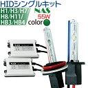 【送料無料】55Wシングル HIDキット NAS製極薄型バラストH1/H3/H7/H8/H11/HB3/HB4 フル 12V専用 ※1年保証 発光色:グリーン 10P03Dec16