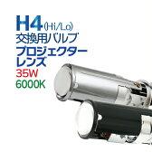 【小型・新モデル】 H4プロジェクター H4専用HIDレンズ バルブ 小型で多種車に対応でき、安心デザイン!HIDヘッドライト H4 レンズ 6000K 白光 ★★1年保証★