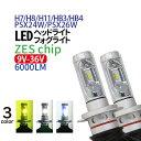 LED フォグランプ ZESチップ 9V-32V ledフォグランプ ledフォグライト 車検対応 12V 24V H4 LED バイク トラック LED フォグランプ h11/led フォグランプ hb4/h3 led フォグランプ/h8 led フォグランプ イエロー/ hb3 led フォグランプ イエロー 2年保証